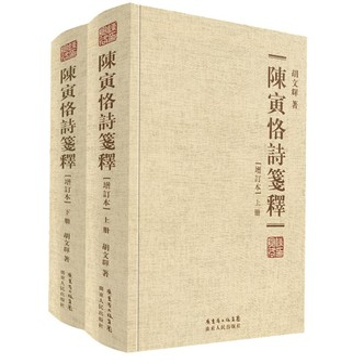 陈寅恪诗笺释(增订本)(套装共2册)