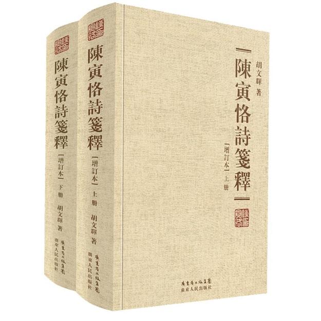 商品详情 - 陈寅恪诗笺释(增订本)(套装共2册) - image  0