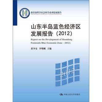 山东半岛蓝色经济区发展报告(2012)