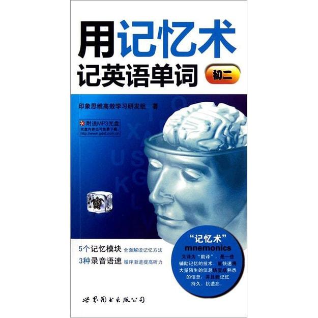 商品详情 - 用记忆术记英语单词(初二)(附MP3光盘1张) - image  0