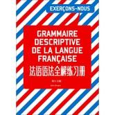 法语语法全解练习册