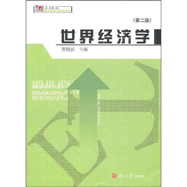 Product Detail - 世界经济学(第2版) - image 0