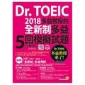 【繁體】Dr.TOEIC多益教授的2018全新制多益5回模擬試題+解析(附1CD)