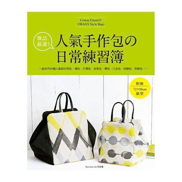 商品详情 - 【繁體】雜誌嚴選!人氣手作包的日常練習簿 - image  0