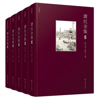 萧红全集(布面精装插图本 套装共5册)
