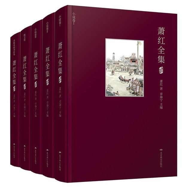 商品详情 - 萧红全集(布面精装插图本 套装共5册) - image  0