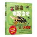 哇!大黄蜂:一起来拼昆虫吧