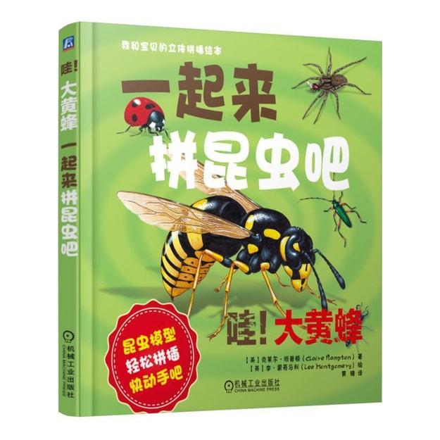 商品详情 - 哇!大黄蜂:一起来拼昆虫吧 - image  0