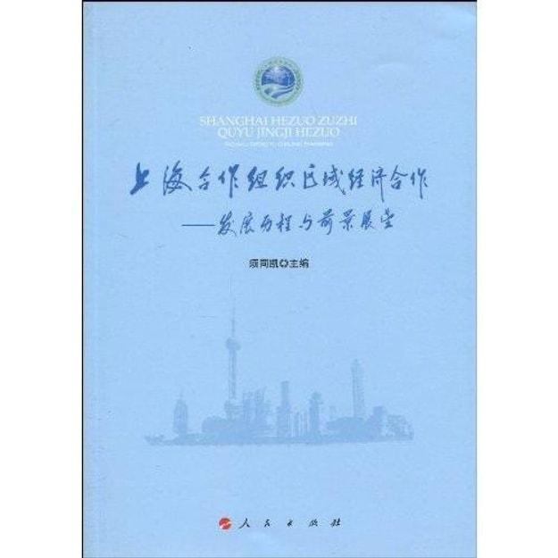 商品详情 - 上海合作组织区域经济合作:发展历程与前景展望 - image  0