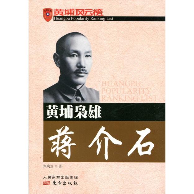 商品详情 - 黄埔枭雄蒋介石 - image  0