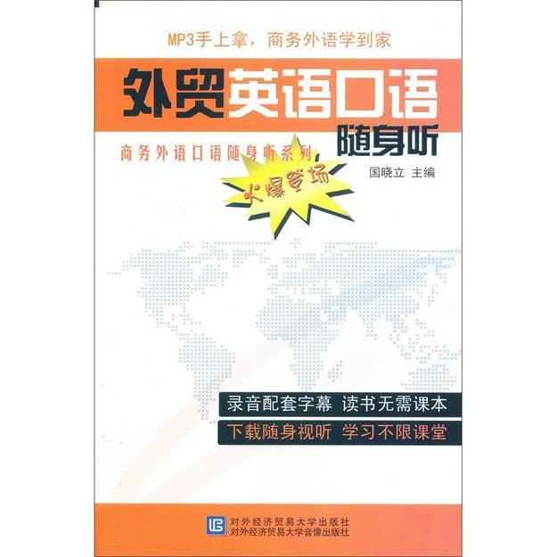 商品详情 - 外贸英语口语随身听(附光盘1张) - image  0