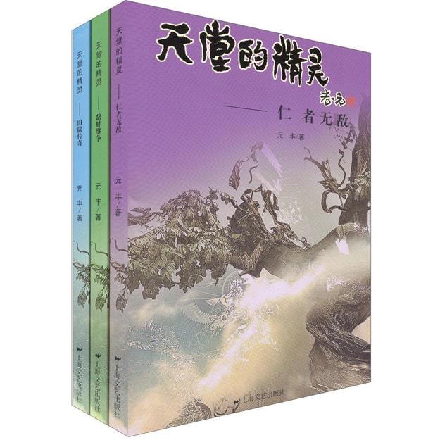 商品详情 - 天堂系列丛书:天堂的精灵(套装全3册) - image  0