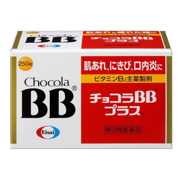 商品详情 - 【日本直邮】日本Chocola 俏维俪 BB Plus VB除痘消除疲劳 美肌 孕妇可吃 250粒 - image  0