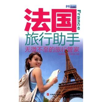 法国旅行助手