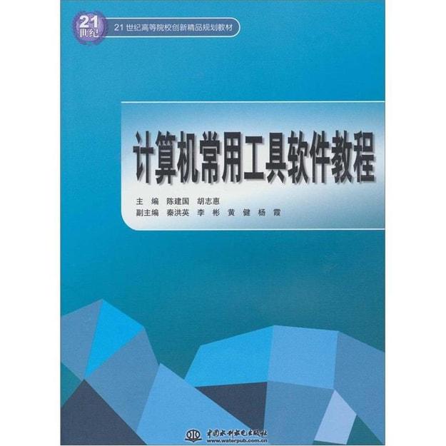 商品详情 - 计算机常用工具软件教程 - image  0