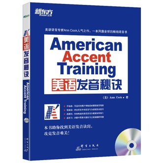 新东方·美语发音秘诀(附光盘)