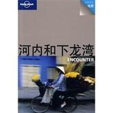 孤独星球Lonely Planet旅行指南系列:河内和下龙湾