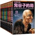 战国纵横:鬼谷子的局(套装1-8册)