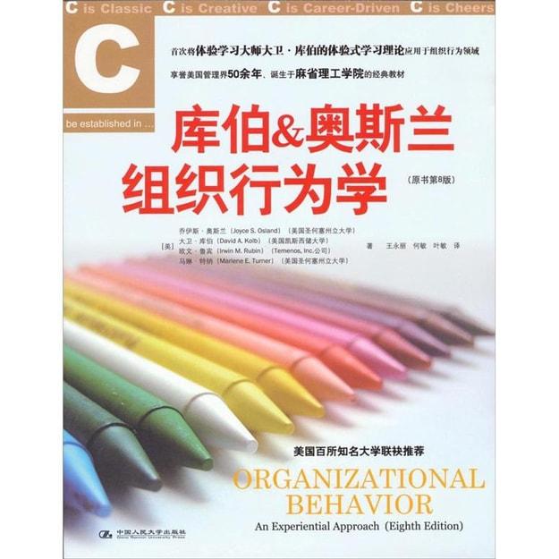 商品详情 - 库伯&奥斯兰组织行为学(原书第8版) - image  0