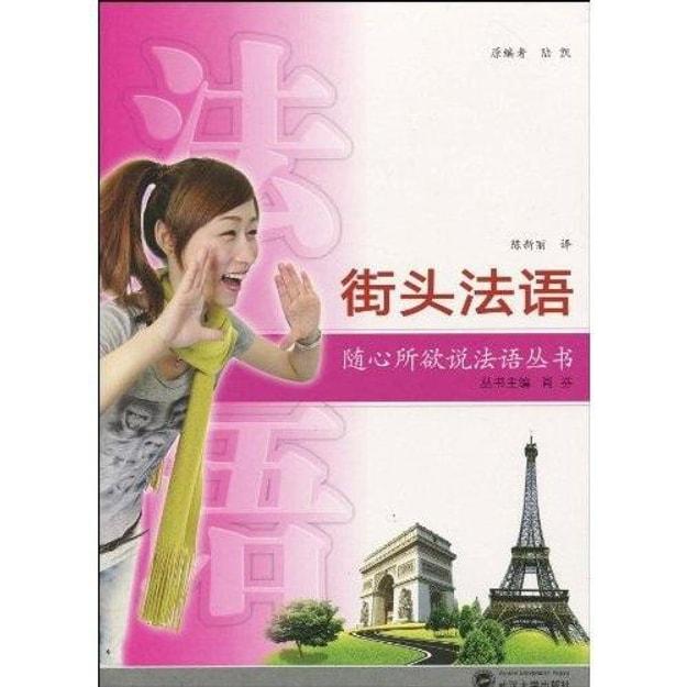 商品详情 - 街头法语(附MP3光盘1张) - image  0