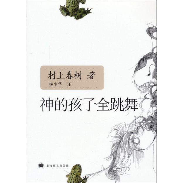 商品详情 - 神的孩子全跳舞(新版) - image  0