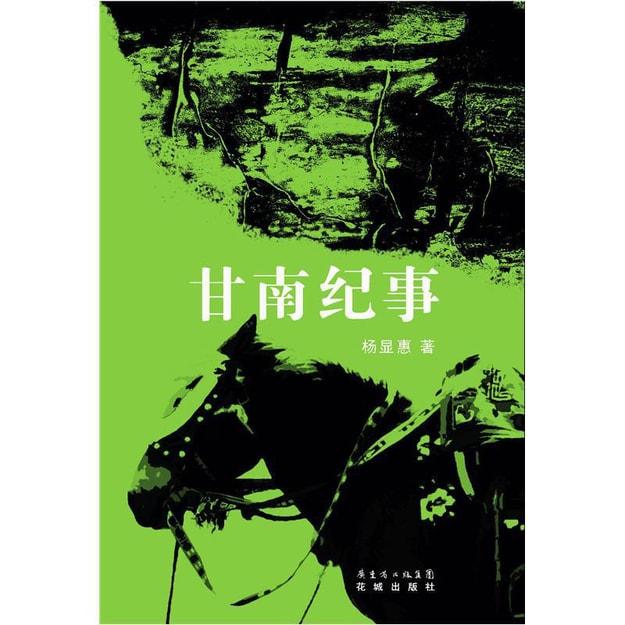 """商品详情 - """"命运三部曲""""之3:甘南纪事 - image  0"""