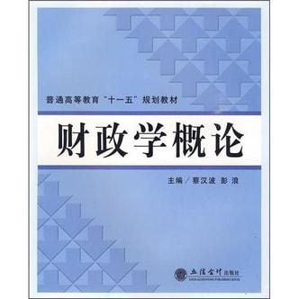 """普通高等教育""""十一五""""规划教材:财政学概论"""