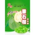 宏源番石榴果味糖