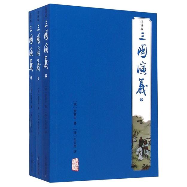 商品详情 - 三国演义(注评本 套装共3册) - image  0
