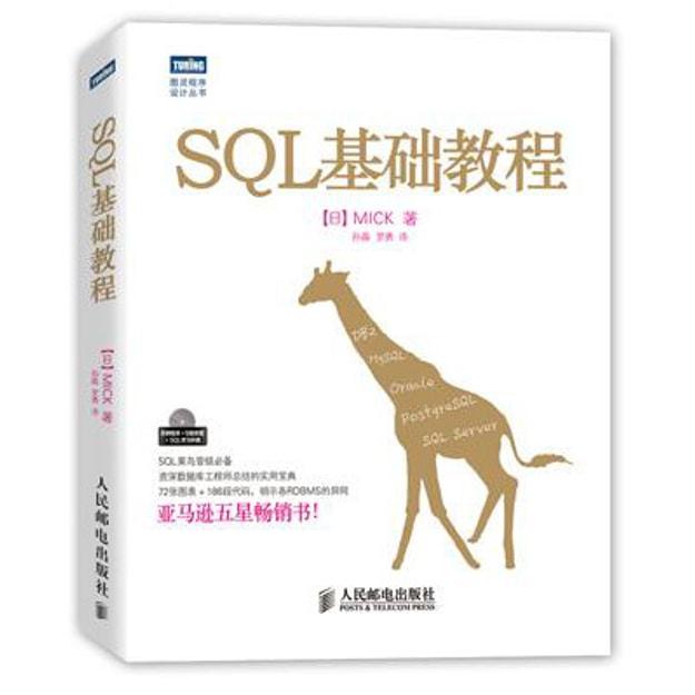 商品详情 - 图灵程序设计丛书:SQL基础教程 - image  0