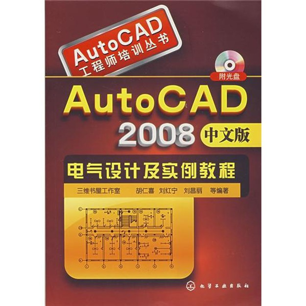 商品详情 - AutoCAD2008中文版电气设计及实例教程(附光盘1张) - image  0