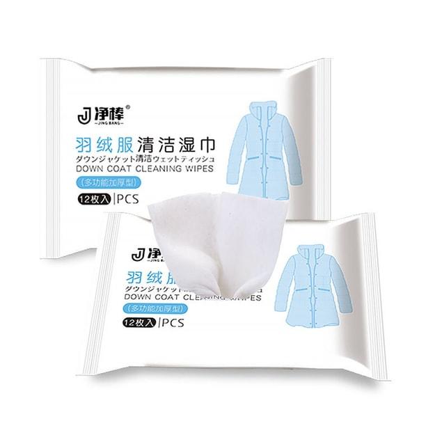 商品详情 - 羽绒服清洁湿巾 12片/包 - image  0