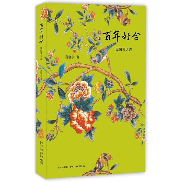 商品详情 - 民国素人志:百年好合 - image  0