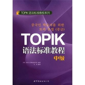 TOPIK语法标准教程(中级)