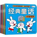 邦臣小红花·0-3岁早教必读 经典童话(套装共10册)
