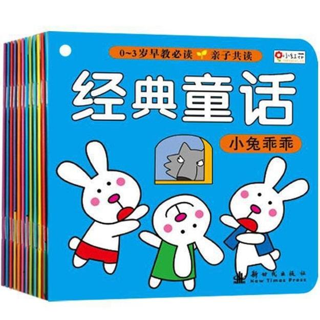 商品详情 - 邦臣小红花·0-3岁早教必读 经典童话(套装共10册) - image  0