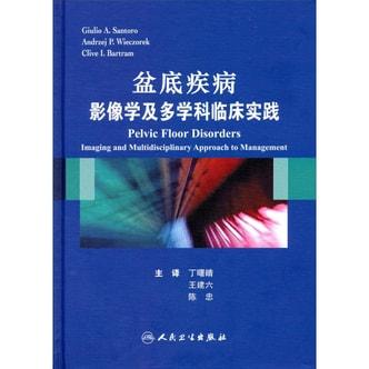 盆底疾病:影像学及多学科临床实践(翻译版)