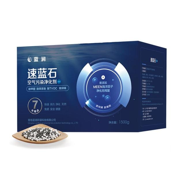 商品详情 - 中国专线直邮 时效5-12天RAMBLE 蓝润速蓝石纳净石汽车除甲醛去异味吸附分解 30包装 - image  0