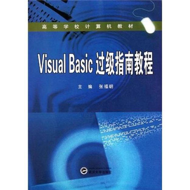 商品详情 - Visual Basic过级指南教程 - image  0