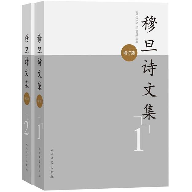 商品详情 - 穆旦诗文集(增订版 套装1-2册) - image  0