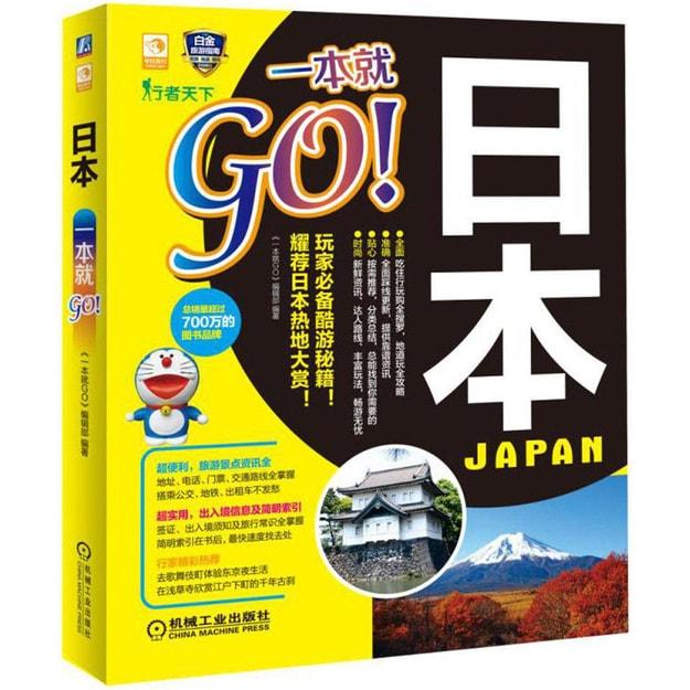 商品详情 - 日本一本就GO - image  0