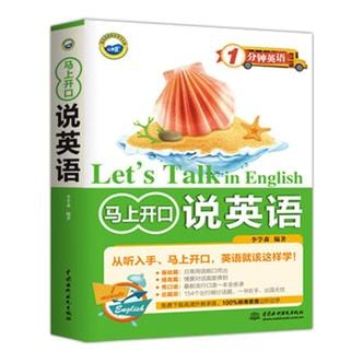 1分钟英语:马上开口说英语