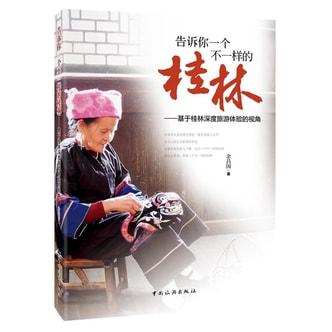 告诉你一个不一样的桂林:基于桂林深度旅游体验的视角