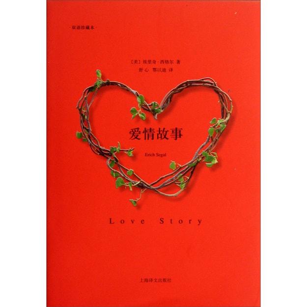 商品详情 - 爱情故事(双语珍藏本)(译文双语) - image  0
