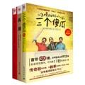 印度版韩寒:奇坦·巴哈特套装(三个傻瓜+高潮+革命2020)(套装共3册)
