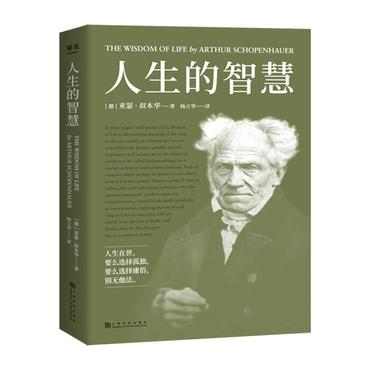 果麦经典:人生的智慧(新译典藏本)叔本华的幸福课,一本书讲透幸福度过一生的智慧