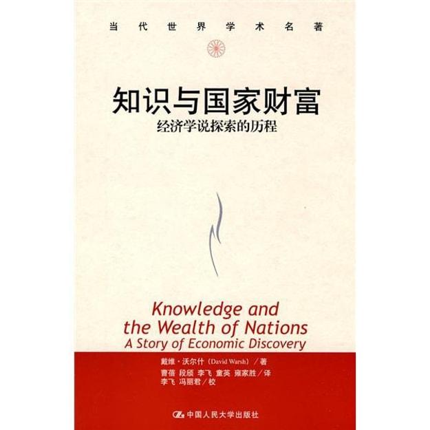 商品详情 - 知识与国家财富:经济学说探索的历程 - image  0