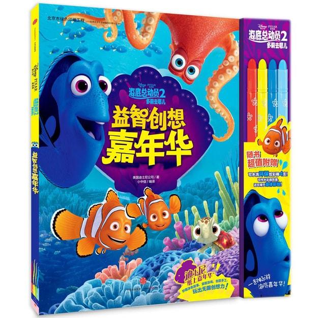 商品详情 - 迪士尼动画电影海底总动员2·多莉去哪儿系列 益智创想嘉年华 - image  0