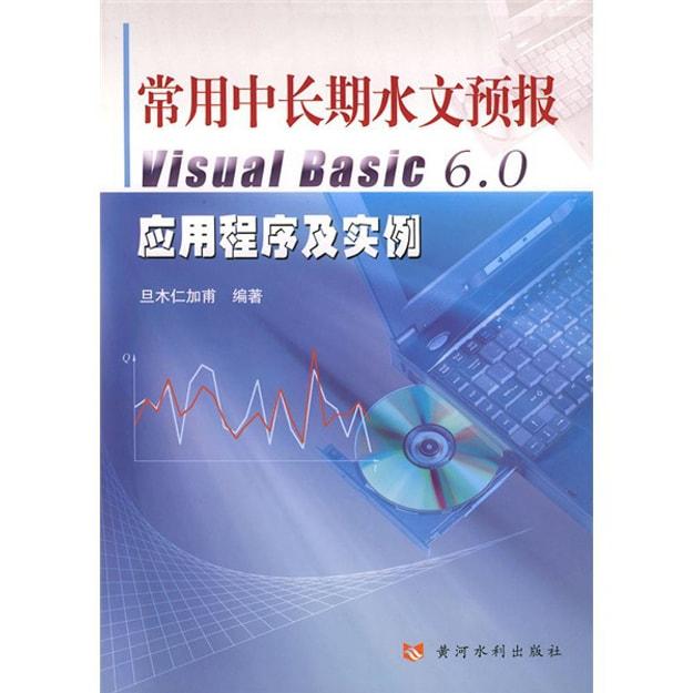 商品详情 - 常用中长期水文预报VISUAL BASIC 6.0应用程序及实例 - image  0