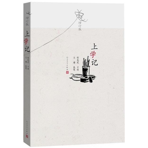 商品详情 - 上学记(增订版) - image  0
